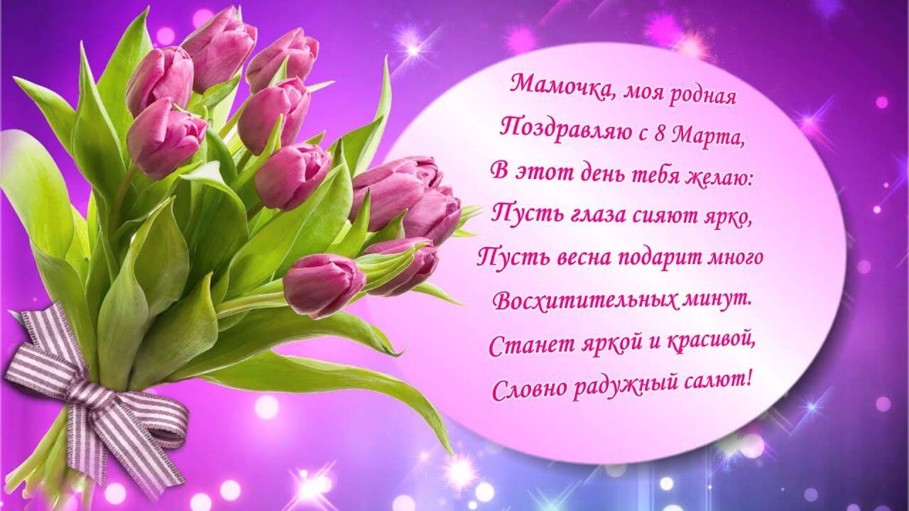 Красивая открытка 8 марта мама